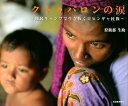 クトゥパロンの涙 難民キャンプで生き抜くロヒンギャ民族 [ 狩新那生助 ]