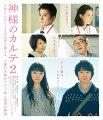 神様のカルテ2 Blu-ray スタンダード・エディション【Blu-ray】