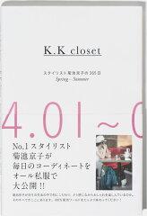 K.K closet スタイリスト菊池京子の365日 Spring-Summer