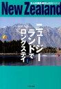 ニュージーランドでロングステイ最新版 (大人の海外暮らし国別...