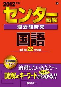 センタ-試験過去問研究国語(2012)