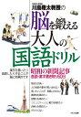 川島隆太教授の脳を鍛える大人の国語ドリル 昭和の新聞記事音読・漢字書き取り60日 (