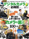 楽天楽天ブックスデジタルカメラお得技ベストセレクション (晋遊舎ムック お得技シリーズ 086)