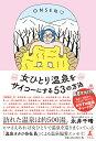 女ひとり温泉をサイコーにする53の方法 [ 永井 千晴 ]
