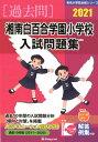 湘南白百合学園小学校入試問題集(2021) (有名小学校合格シリーズ) 伸芽会教育研究所