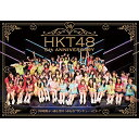 HKT48 5th ANNIVERSARY 〜39時間ぶっ通...