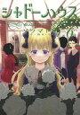 シャドーハウス 6 (ヤングジャンプコミックス)