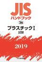 JISハンドブック プラスチック1 試験](26 2019) 日本規格協会