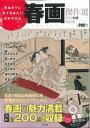 死ぬまでに見ておきたい日本の文化春画傑作選DVD付きBOOK (<DVD>)