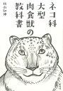 ネコ科大型肉食獣の教科書 [ 秋山知伸 ]