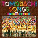 TOMODACHI SONGS〜みんなで合唱って楽しい!!〜 [ こどもの城児童合唱団・こどもの城混声合唱団 ]