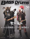 Bass Magazine/Rhythm & Drums Magazine Special Edition 聖飢魔2 30th Anniversary