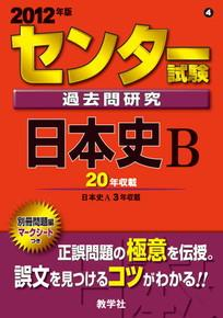 センタ-試験過去問研究日本史B(2012)