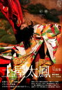 土屋太鳳2nd写真集「初戀。」 (TOKYO NEWS MO...