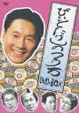 ビートたけしのつくり方 DVD-BOX [ ビートたけし ]