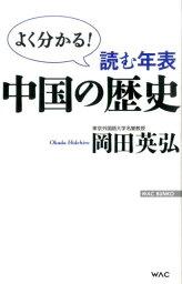 読む年表中国の歴史 よく分かる! (Wac bunko) [ 岡田英弘 ]