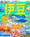 まっぷる伊豆mini('20) (まっぷるマガジン)