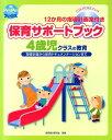 保育サポートブック4歳児クラスの教育 指導計画から保育ドキュメンテーションまで (Pripriブックス) [ 保育総合研究会 ]