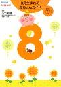 8月生まれの赤ちゃんガイド 五十嵐隆