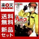 ヘタリアAxis Powers Sp 1-3巻セット【特典:...