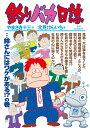 釣りバカ日誌 98 (ビッグ コミックス) [ やまさき 十三 ]