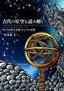 古代の星空を読み解く キトラ古墳天文図とアジアの星図 [ 中村 士 ]