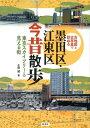 墨田区・江東区今昔散歩 [ 生田誠 ]