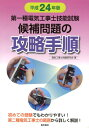 第一種電気工事士技能試験候補問題の攻略手順(平成24年版) [ 電気工事士問題研究会 ]
