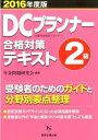 DCプランナー合格対策テキスト2級(2016年度版) [ 年金問題研究会 ]