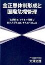 金正恩体制形成と国際危機管理 北朝鮮核・ミサイル問題で日本人が本当に考えるべきこ [ 大澤文護 ]