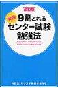 9割とれる最強のセンター試験勉強法改訂版 [ センター試験対策研究会 ]