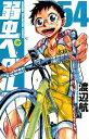 弱虫ペダル(54) (少年チャンピオンコミックス) [ 渡辺...