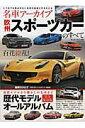 名車アーカイブ欧州スポーツカーのすべて 最新モデルから懐かしの名車まで収録