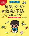 0-5歳児 病気とケガの救急&予防カンペキマニュアル [ 渋谷紀子 ]