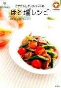 【ポイント5倍】<br />【新刊】<br />ミツカンとクックパッドのほど塩レシピ