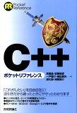C++ポケットリファレンス [ 高橋晶 ]