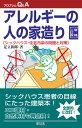 アレルギーの人の家造り 増補二訂版 シックハウス・住宅汚染の問題と対策 (プロブレムQ&A) [ 足