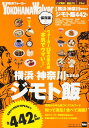 横浜・神奈川生まれのジモト飯 全442品 (ウォーカームック)