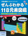 ぜんぶわかる118元素図鑑 身近な元素から日本発の元素「ニホニウム」まで (子供の科