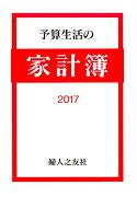 予算生活の家計簿(2017)
