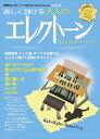 月刊エレクトーン プルミエールvol.4 楽しく弾ける大人のエレクトーン 〜らくらく☆レパートリー〜