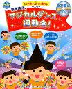 CDブック 清水玲子の マジカルダンス運動会! ヒット曲で、...