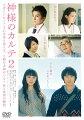 神様のカルテ2 DVD スタンダード・エディション