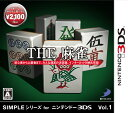 SIMPLEシリーズ for ニンテンドー3DS Vol.1 THE 麻雀