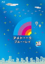 アメトーーク ブルーーレイ 38【Blu-ray】 [ 雨上がり決死隊 ]