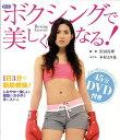 DVDボクシングで美しくなる! [ 沢田真理 ]