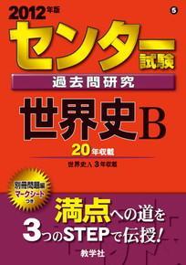 センタ-試験過去問研究世界史B(2012)