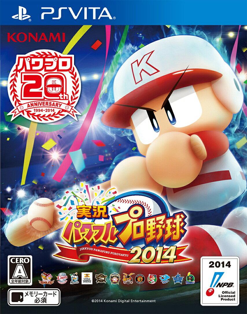 実況パワフルプロ野球2014 PS Vita版