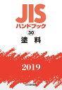 塗料 (JISハンドブック 30) 日本規格協会