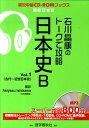 石川晶康のトークで攻略日本史B(vol.1) [ 石川晶康 ]